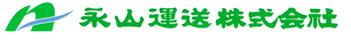 永山運送株式会社